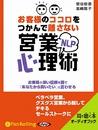 お客様のココロをつかんで離さないNLP営業心理術/菅谷新吾/宮崎聡子