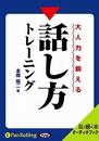 大人力を鍛える話し方トレーニング/本郷陽二