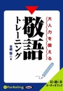 大人力を鍛える敬語トレーニング/本郷陽二