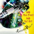 NO やんちゃ!!NO らいふ!!通常版/Called≠Plan