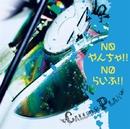 NO やんちゃ!!NO らいふ!!限定版/Called≠Plan