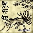 無知の知 TYPE-A/Jackman