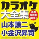 カラオケ大全集 演歌・歌謡曲 其の41 ― 山本 譲二/小金沢 昇司 ―/カラオケ コトリサウンド
