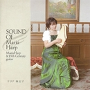 SOUND OF MariaHarp MariaHarp & 19th Century guitar/マリア 味記子