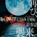 RE : CONSTRUCTION ANIMA Best Mix 「第参話 再び、襲来。」/THE ILLUMINATI