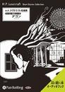 ダゴン クトゥルー神話シリーズ/H・P・ラヴクラフト