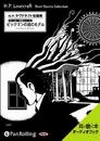 ピックマンの絵のモデル クトゥルー神話シリーズ/H・P・ラヴクラフト
