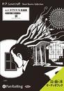 宴(うたげ) クトゥルー神話シリーズ/H・P・ラヴクラフト