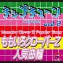 チップチューン Vol.2 ももいろクローバーZ人気曲編/CRA