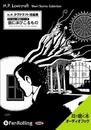 闇にはびこるもの クトゥルー神話シリーズ/H・P・ラヴクラフト