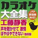 カラオケ大全集 J-POP・歌謡曲 其の51 ― 工藤 静香 ―/カラオケ コトリサウンド