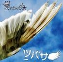 ツバサ(限定盤)/Solaris.★