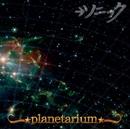→ソニック DVD/planetarium