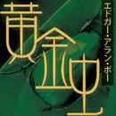 黄金虫/エドガー・アラン・ポー