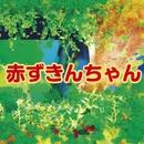 赤ずきんちゃん/グリム ヤーコプ・ルードヴィッヒ・カール/グリム ヴィルヘルム・カール