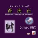シャーロック・ホームズ「蒼炎石」/アーサー・コナン・ドイル