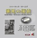 シャーロック・ホームズ「瀕死の探偵」/アーサー・コナン・ドイル