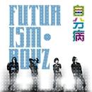 自分病/FUTURISM・BOYZ