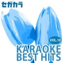 セガカラ KARAOKE BEST HITS VOL.18/セガカラ - SEGA KARAOKE BEST HITS -