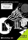 アウトサイダー/H・P・ラヴクラフト