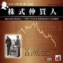 シャーロック・ホームズ「株式仲買人」/アーサー・コナン・ドイル