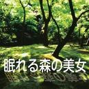 眠れる森の美女/ペロー シャルル