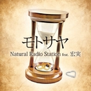 モトサヤfeat.宏実/Natural Radio Station