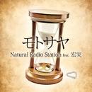 モトサヤfeat.宏実/Natural Radio Station