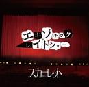 エキゾチックレイトショー(通常盤)/スカーレット