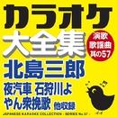 カラオケ大全集 演歌・歌謡曲 其の57 ― 北島 三郎 ―/カラオケ コトリサウンド