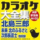 カラオケ大全集 演歌・歌謡曲 其の58 ― 北島 三郎 ―/カラオケ コトリサウンド