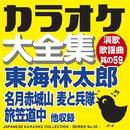 カラオケ大全集 演歌・歌謡曲 其の59 ― 東海林 太郎 ―/カラオケ コトリサウンド