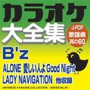 カラオケ大全集 J-POP・歌謡曲 其の60 ― B'z ―/カラオケ コトリサウンド