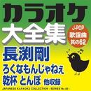 カラオケ大全集 J-POP・歌謡曲 其の62 ― 長渕 剛 ―/カラオケ コトリサウンド