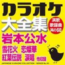 カラオケ大全集 演歌・歌謡曲 其の68 ― 岩本 公水 ―/カラオケ コトリサウンド