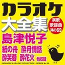 カラオケ大全集 演歌・歌謡曲 其の69 ― 島津 悦子 ―/カラオケ コトリサウンド