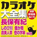 カラオケ大全集 演歌・歌謡曲 其の70 ― 長保 有紀 ―/カラオケ コトリサウンド