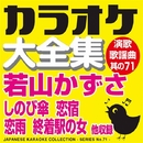 カラオケ大全集 演歌・歌謡曲 其の71 ― 若山 かずさ ―/カラオケ コトリサウンド