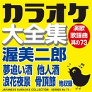 カラオケ大全集 演歌・歌謡曲 其の73 ― 渥美 二郎 ―/カラオケ コトリサウンド