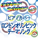 COVER SONGS Vol.38 ピアノカバー ロンドンオリンピックテーマソング/CRA