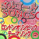 オルゴールSONGS Vol.18 ロンドンオリンピックテーマソング/CRA
