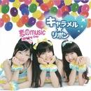 恋のmusic / Shining Day/キャラメルリボン