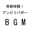 奇跡体験アンビリバボーBGM/サウンドトラック