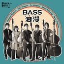 BASS浪漫/Black Bass Quintet