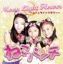 Moon Light Flower/ねこパンチ