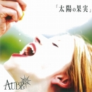太陽の果実(初回限定盤)DVD/AUBE