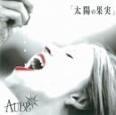 太陽の果実(通常盤)/AUBE