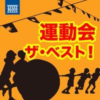 運動会ザ・ベスト!(入場行進、リレー、騎馬戦、表彰式のクラシック)/Various Artists