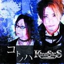 コトノハ TYPE-B/CODE7203-KineSicS