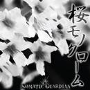 桜モノクローム TYPE-B/SOMATIC GUARDIAN